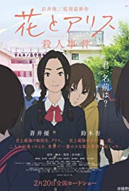 Hana to Arisu satsujin jiken(2015) Poster - Movie Forum, Cast, Reviews
