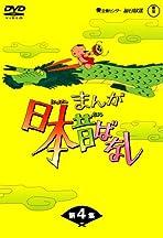 Manga Nippon mukashi banashi