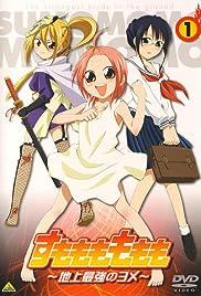 Sumomo mo momo mo: Chijô saikyô no yome Poster