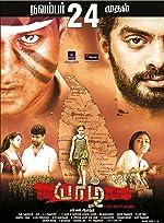 Yazh Tamil(2017)