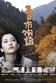 Itsukaichi monogatari Poster