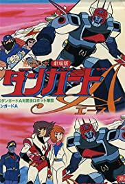 Wakusei robo Dangard A tai konchu robot Gundan Poster