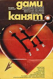 Dami kanyat Poster