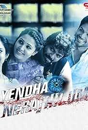 Yendha Nerathilum (Telugu)
