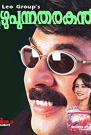 Ezhupunna Tharakan Poster