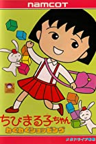 Image of Chibi Maruko-chan
