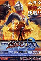 Image of Ultraman Cosmos 2: The Blue Planet