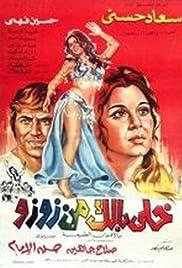 Khally ballak men ZouZou(1972) Poster - Movie Forum, Cast, Reviews