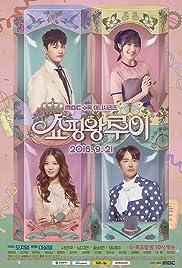 Korean Drama Shopping King Louie 2016