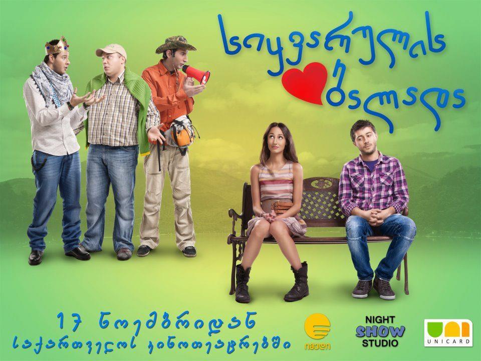 სიყვარულის ბალადა / Siyvarulis Balada