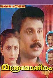 Manthramothiram Poster