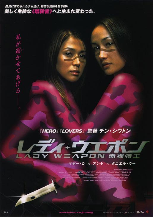Naked Weapon (2002) - IMDbPro