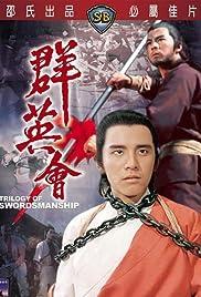 Trilogy of Swordsmanship Poster