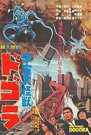 Uchû daikaijû Dogora Poster