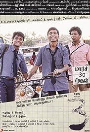 3 (Telugu)