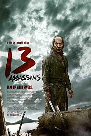 13 asesinos ()