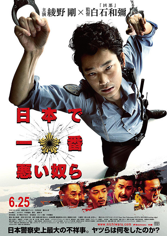 Twisted Justice 2016 Chinese 720p HEVC BluRay 600MB