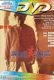 Long hu xin feng yun: Zhi tou hao tong ji fan Poster