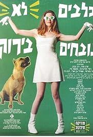 Klavim Lo Novhim Beyarok Poster