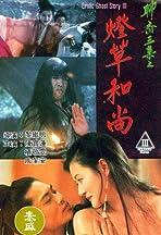 Liao zhai san ji zhi deng cao he shang