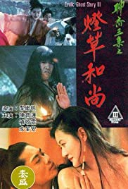 Liao zhai san ji zhi deng cao he shang Poster