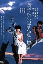 Primary image for Tengoku ni ichiban chikai shima