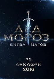 Ded Moroz. Bitva Magov Poster