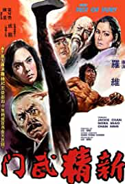 New Fist of Fury 1976 BluRay 720p 585MB [Hindi – Chinese] MKV