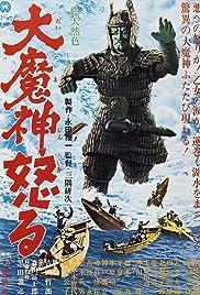 Return of Daimajin(1966) Poster - Movie Forum, Cast, Reviews