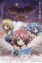 Image of Heaven's Lost Property the Movie: The Angeloid of Clockwork