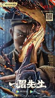 Taoist Priest (2021) poster