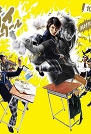 Samurai hai sukûru Poster