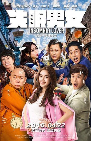 Insomnia Lover (2016)