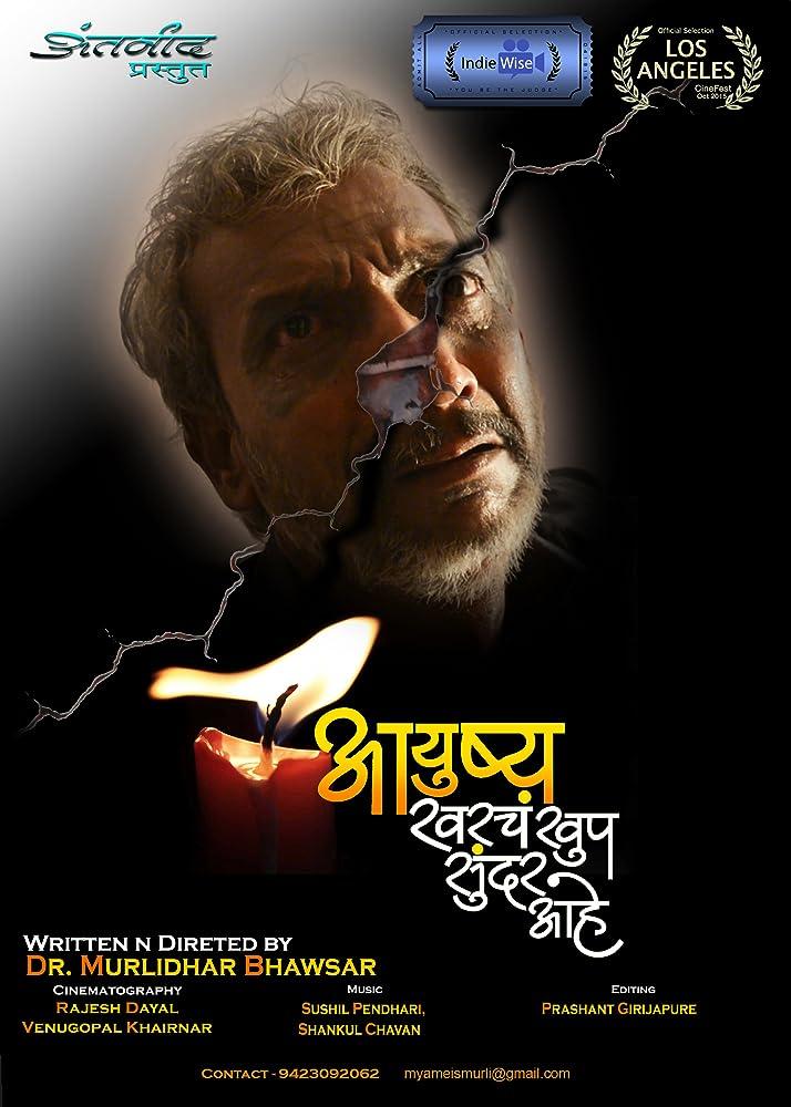 Aayushy Kharach khup Sundar Aahe