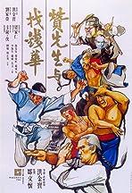 Zan xian sheng yu zhao qian Hua