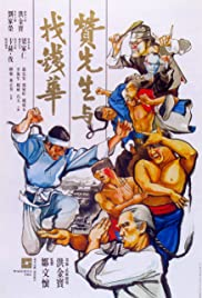 Zan xian sheng yu zhao qian Hua (1978) Poster - Movie Forum, Cast, Reviews