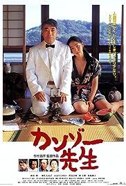 Dr. Akagi(1998) Poster - Movie Forum, Cast, Reviews