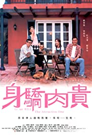 Sun giu yu gwai Poster