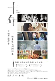 Ten Years (2015) Poster - Movie Forum, Cast, Reviews