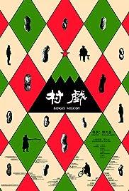 Bangzi Melody Poster