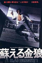 Yomigaeru kinrô(1979) Poster - Movie Forum, Cast, Reviews
