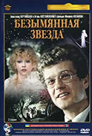 Bezymyannaya zvezda (1979) Poster - Movie Forum, Cast, Reviews