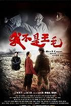Image of Wo bu shi Wang Mao