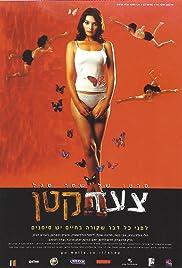 Tza'ad Katan Poster