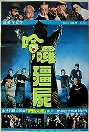 Ha luo jiang shi Poster