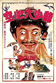 Kong xin da shao ye Poster