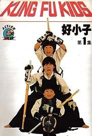 Hao xiao zi(1986) Poster - Movie Forum, Cast, Reviews