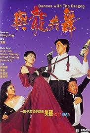 Yu long gong wu(1991) Poster - Movie Forum, Cast, Reviews