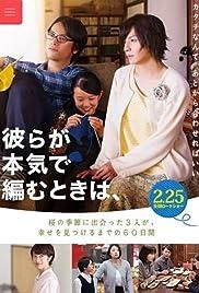 Karera ga honki de amu toki wa Poster