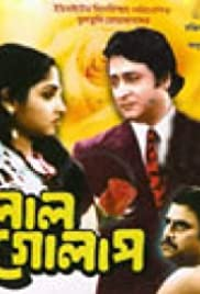 Lal Golap Poster